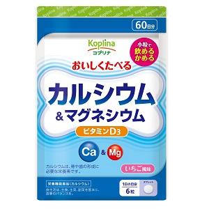 カルシウム&マグネシウム 60日分(ビタミンD3 いちご風味)パッケージ画像